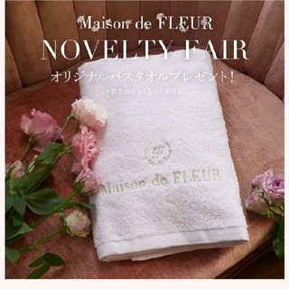 Maison de FLEUR - 新品未開封♡メゾンドフルール♡ノベルティ♡バスタオル♡