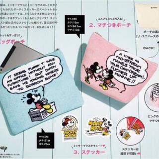 ナノユニバース(nano・universe)のsweet付録♡Disney ミッキー&ミニーのタオル地ポーチとステッカーセット(キャラクターグッズ)