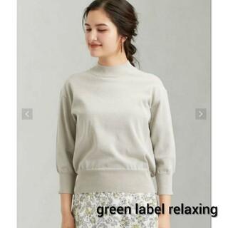 グリーンレーベルリラクシング(green label relaxing)のgreen label relaxing・テンジクラメハイネックプルオーバー(ニット/セーター)