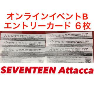 SEVENTEEN - seventeen Attacca イベントBエントリーカード6枚 セブチHMV