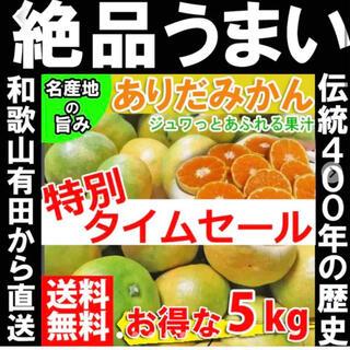 有田みかん 極早生 5キロ 高評価★