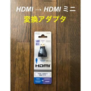 HDMI → HDMI ミニ 変換アダプタ 新品 未使用(その他)