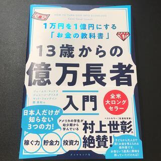 13歳からの億万長者入門 1万円を1億円にする「お金の教科書」(ビジネス/経済)