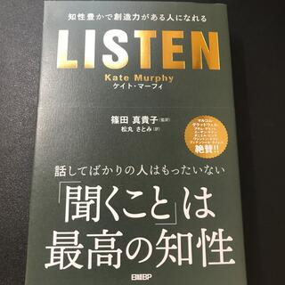 LISTEN 知性豊かで創造力がある人になれる(ビジネス/経済)