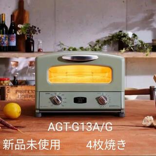 アラジントースター 4枚焼き オーブントースター