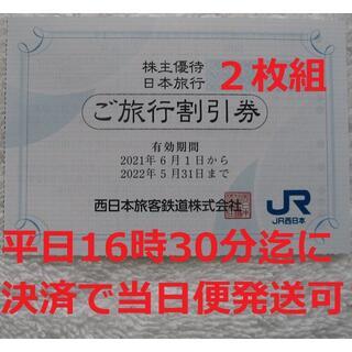 日本旅行ご旅行割引券 2枚 (最大4名分)(その他)