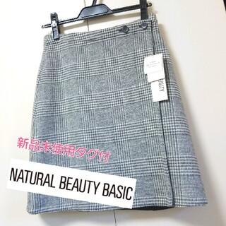 ナチュラルビューティーベーシック(NATURAL BEAUTY BASIC)の新品未使用タグ付/NATURAL BEAUTY BASIC/チェックスカート(ひざ丈スカート)