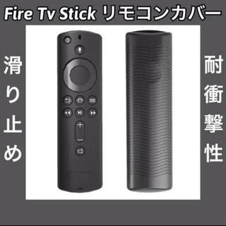 【新品】Amazon fire tv stick リモコンカバー 【ブラック】(その他)