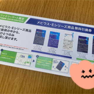 メビウス・Eシリーズ商品引換券(その他)