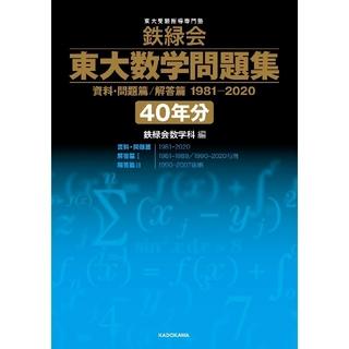 鉄緑会 数学問題集 40年分 1981-2020 新品未使用