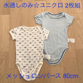 ユニクロ(UNIQLO)の水通しのみ☆ベビー 肌着 ロンパース 2枚セット ユニクロ(肌着/下着)