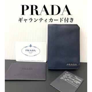 PRADA - PRADA プラダ カードケース 名刺入れ ギャランティカード付き 牛革