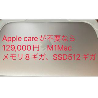 Apple - MacBook Pro m1 512ギガ メモリ8ギガ Apple care付き