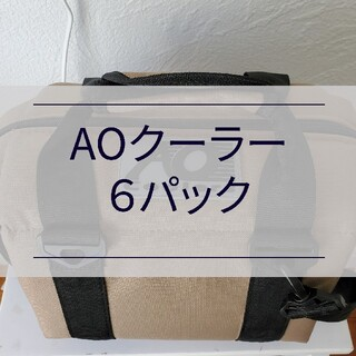 AOクーラー6パック サンドトープ