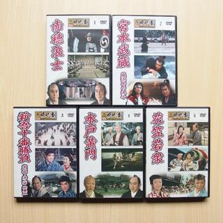 【送料無料】東映 時代劇 傑作 DVDコレクション 全25枚(1~25)