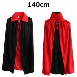 リバーシブル ロングマント 140cm 黒 赤 //bbz(衣装)