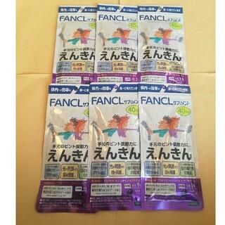 FANCL - ファンケル えんきん40日分×6袋