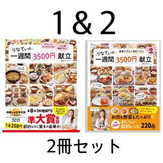 タカラジマシャ(宝島社)のりなてぃの1週間3500円献立 1&2(料理/グルメ)