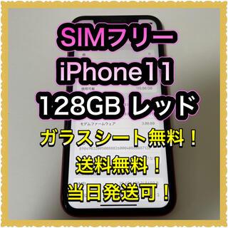 アイフォーン(iPhone)の■SIMフリーiPhone11  128GB レッド 判定◯ 残債なし■(スマートフォン本体)