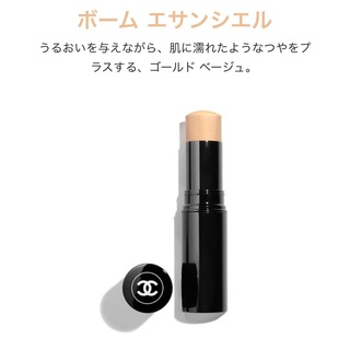 CHANEL - CHANEL ボーム エサンシエル 限定色
