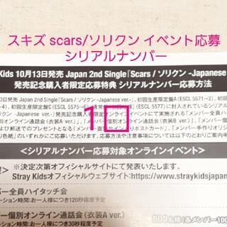 スキズ scars/ソリクン イベント応募 シリアルナンバー1口分