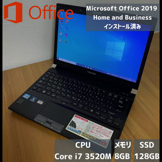 東芝 - ノートパソコン 本体 i7 SSD 128GB メモリ8GB Webカメラ