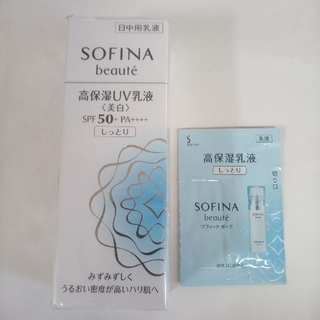 SOFINA - ソフィーナ、ボーテ 高保湿UV乳液、美白、しっとり、SPF50 オマケ付