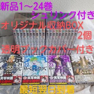 講談社 - 東京卍リベンジャーズ 全巻24冊 収納BOX2個 透明ブックカバー付き 新品
