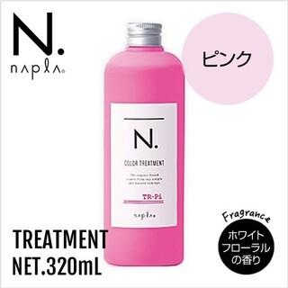ナプラ(NAPUR)のnapla ナプラ N. エヌドット カラートリートメント 箱入り新品(カラーリング剤)