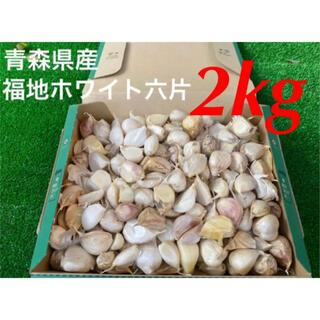 青森県産 乾燥にんにく バラ 2kg 福地ホワイト六片(野菜)