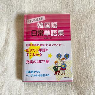 本日発送 韓国語日常単語集