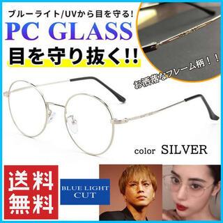 ブルーライトカット パソコン 伊達メガネ PC UVカット 眼鏡 シルバー F