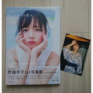 齊藤京子 写真集 とっておきの恋人