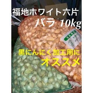 青森県産 乾燥にんにく バラ 10kg 福地ホワイト六片(野菜)