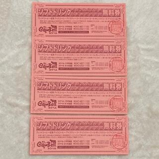 カウベル ソフトドリンク ソフトクリーム 無料券(その他)