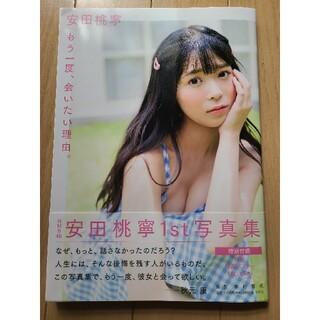 NMB48 - 【新品】NMB48 安田桃寧 写真集 もう一度、会いたい理由。 ポスター付 応募
