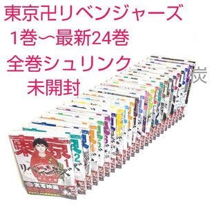 講談社 - 【シュリンク新品】東京リベンジャーズ 1-24巻 既刊全巻セット