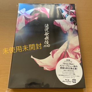 ジャニーズ(Johnny's)の【未開封】滝沢歌舞伎ZERO Blu-ray(舞台/ミュージカル)