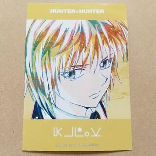 【非売品】クラピカ ブロマイド 購入特典 Ani-Art ハンターハンター(その他)