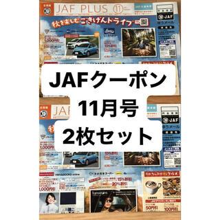 JAFクーポン11月号2枚セット(その他)