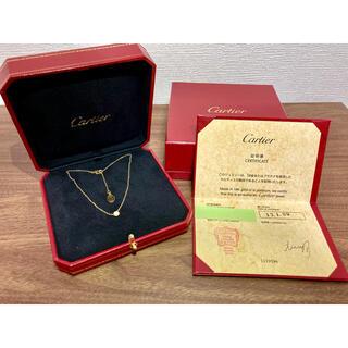 Cartier - Cartier カルティエ ディアマンレジェ LM