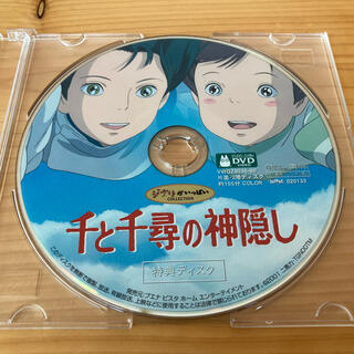 ジブリ - 千と千尋の神隠し DVD 特典ディスク(本編フル視聴可能)