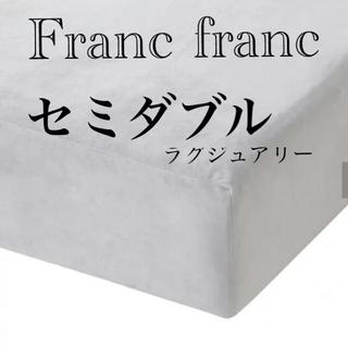 Francfranc - フランフラン マイクロファイバー ボックスシーツ★セミダブル