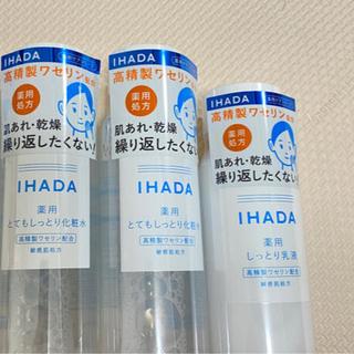 SHISEIDO (資生堂) - イハダ  化粧水しっとり   薬用ローション ✖️2しっとり✖️1 乳液