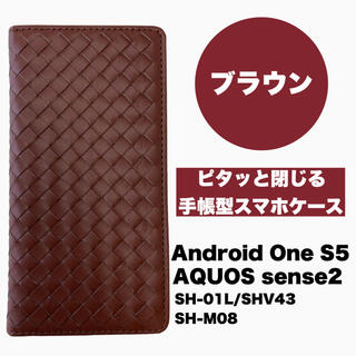 Android One S5 PUレザー 編み込み 手帳型ケース ブラウン