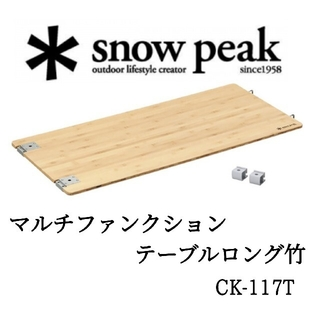 Snow Peak - スノーピーク 廃盤 マルチファンクションテーブルロング竹CK-117T  IGT