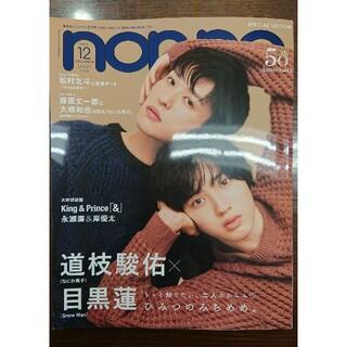 集英社 - non・no ノンノ 50th 12月号