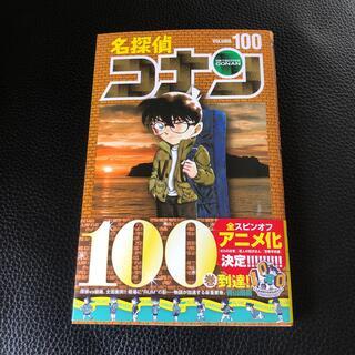 名探偵コナン 100 新品未使用
