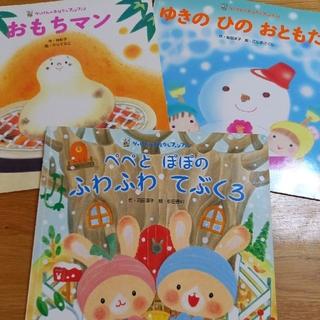 ガッケン(学研)のがっけんのおはなしファンファン 3冊セット(絵本/児童書)
