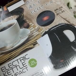 T-fal - ★新品★飲む時だけ沸かす電気ecoケトル1.2L